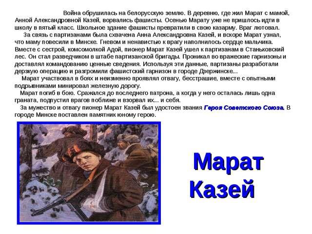 Марат Казей  Война обрушилась на белорусскую землю. В деревню, где жил Мар...