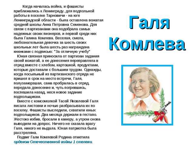 Галя Комлева Когда началась война, и фашисты приближались к Ленинграду...