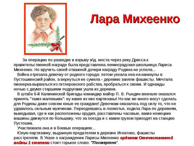 Лара Михеенко За операцию по разведке и взрыву ж\д. моста через реку Дрис...