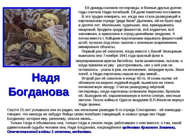 Надя Богданова  Её дважды казнили гитлеровцы, и боевые друзья долгие г...