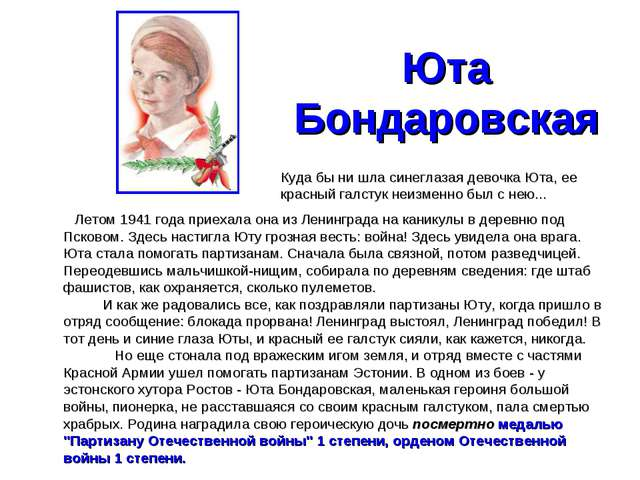 Юта Бондаровская Летом 1941 года приехала она из Ленинграда на каникулы...