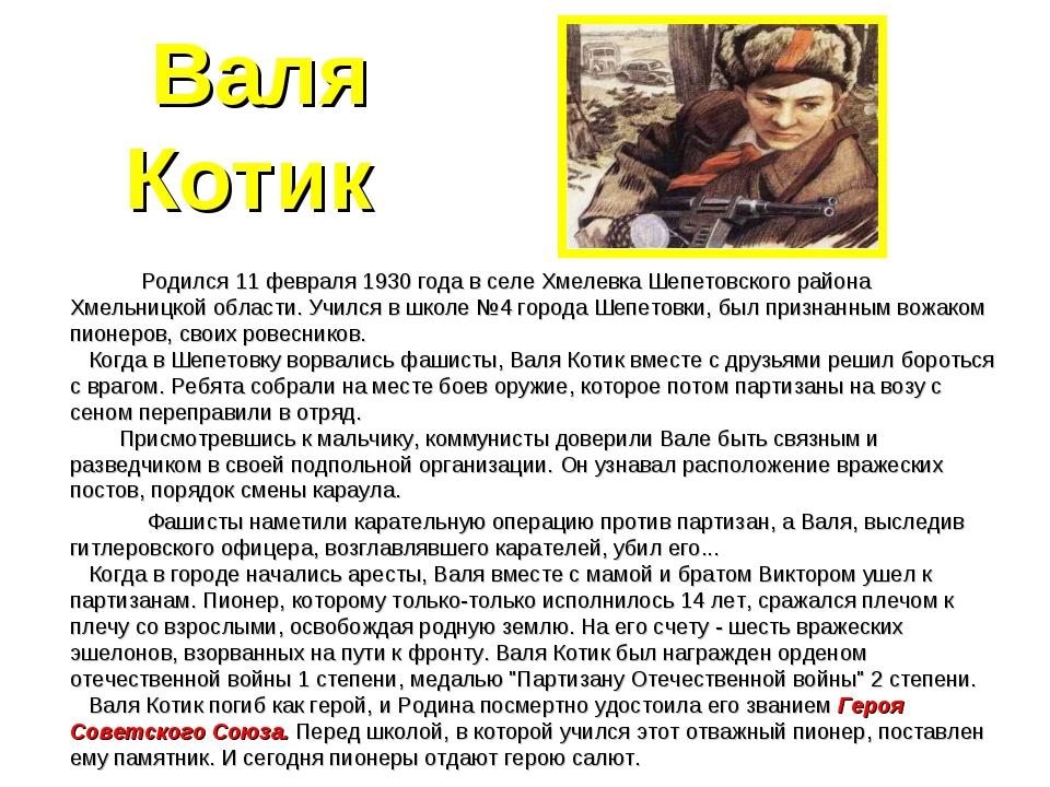Валя Котик   Родился 11 февраля 1930 года в селе Хмелевка Шепетовского...