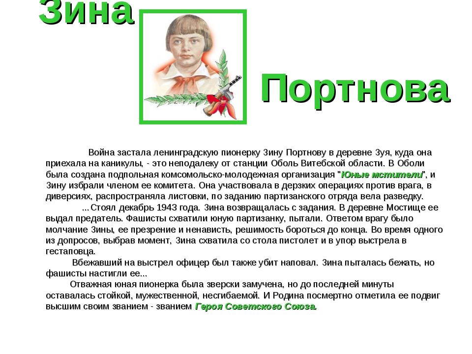 Портнова Война застала ленинградскую пионерку Зину Портнову в деревне Зуя...