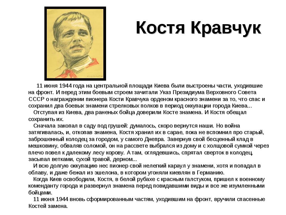 Костя Кравчук 11 июня 1944 года на центральной площади Киева были выстрое...