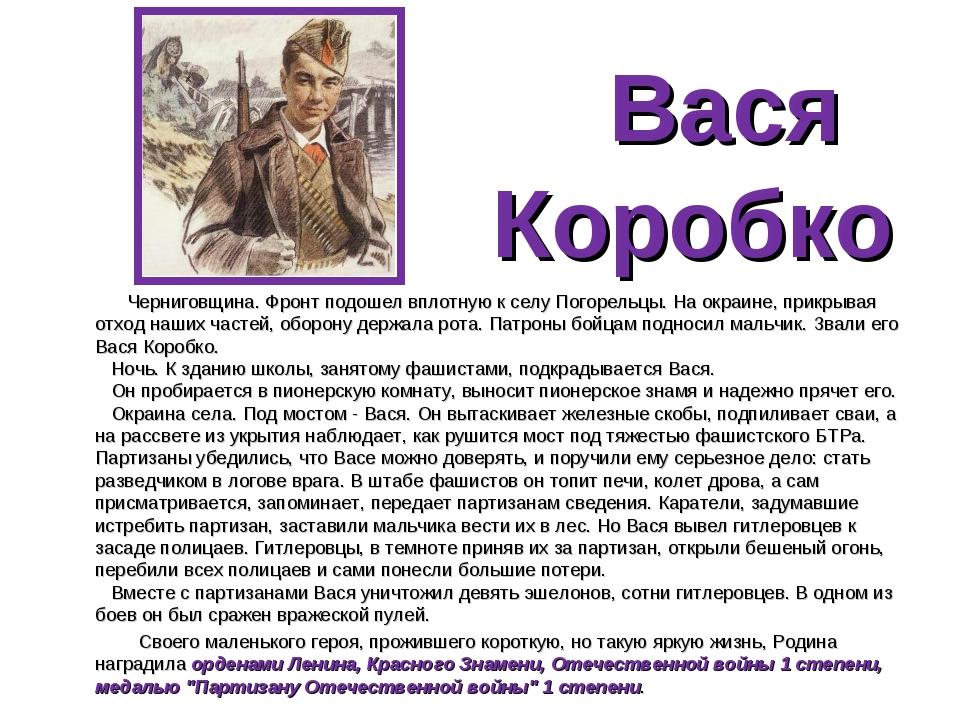 Вася Коробко Черниговщина. Фронт подошел вплотную к селу Погорельцы. На о...