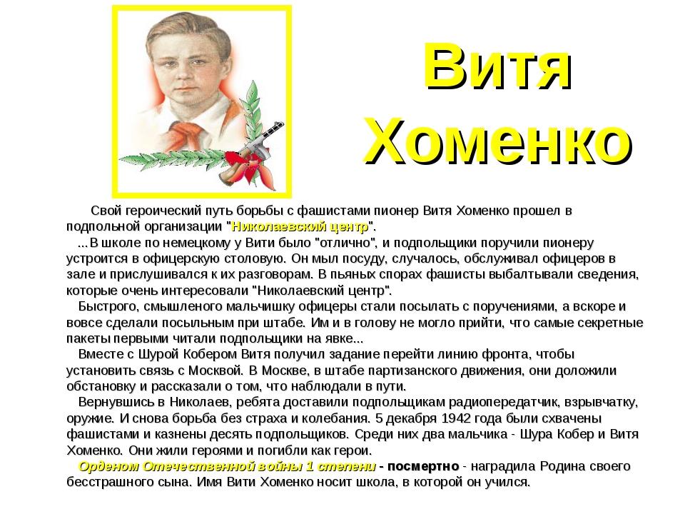 Витя Хоменко  Свой героический путь борьбы с фашистами пионер Витя Хоменко...