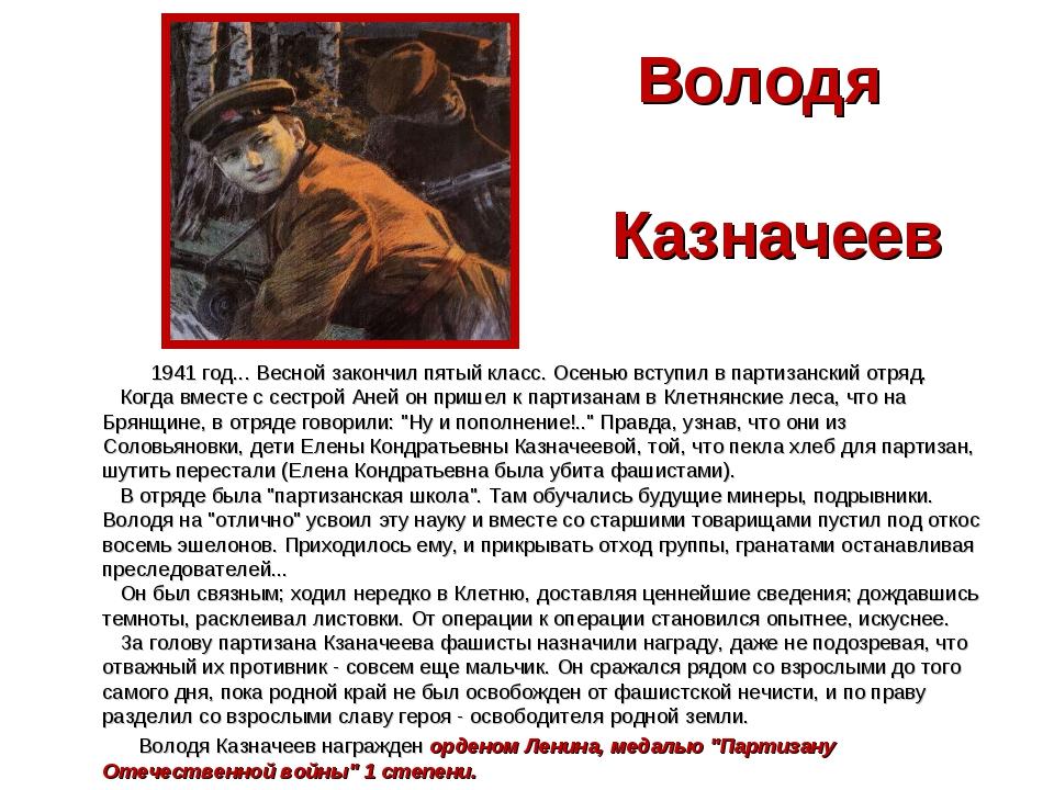 Володя Казначеев  1941 год... Весной закончил пятый класс. Осенью всту...