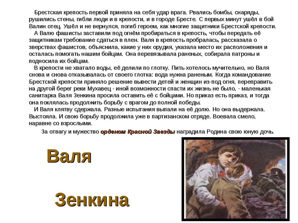 Валя Зенкина  Брестская крепость первой приняла на себя удар врага. Рв...
