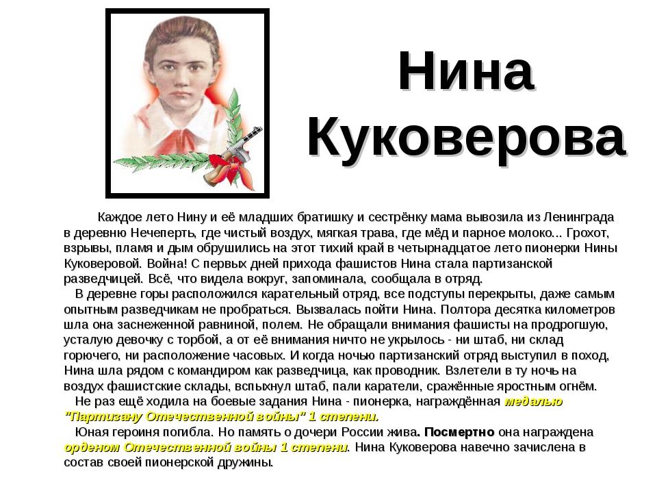 Нина Куковерова  Каждое лето Нину и её младших братишку и сестрёнку мама в...