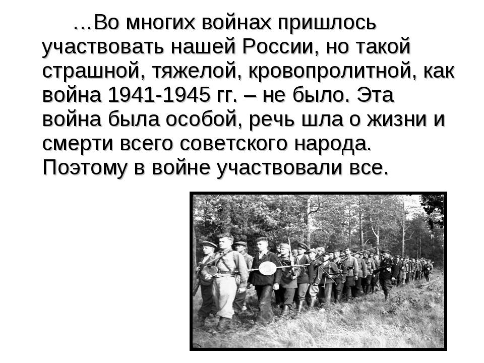 …Во многих войнах пришлось участвовать нашей России, но такой страшной, тяже...