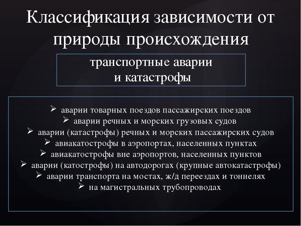 аварии товарных поездов пассажирских поездов аварии речных и морских грузовых...