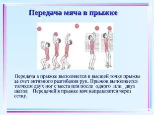 Передача мяча в прыжке Передача в прыжке выполняется в высшей точке прыжка за