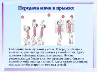 Передача мяча в прыжке Отбивание мяча кулаком у сетке. В игре, особенно у нов
