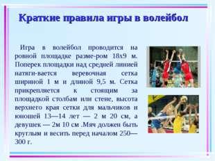 Краткие правила игры в волейбол  Игра в волейбол проводится на ровной площад
