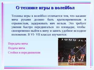 О технике игры в волейбол Техника игры в волейбол отличается тем, что касани