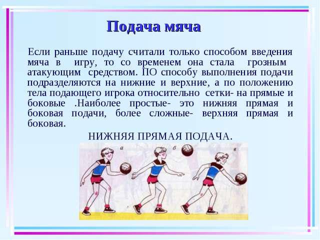 Подача мяча Если раньше подачу считали только способом введения мяча в игру,...