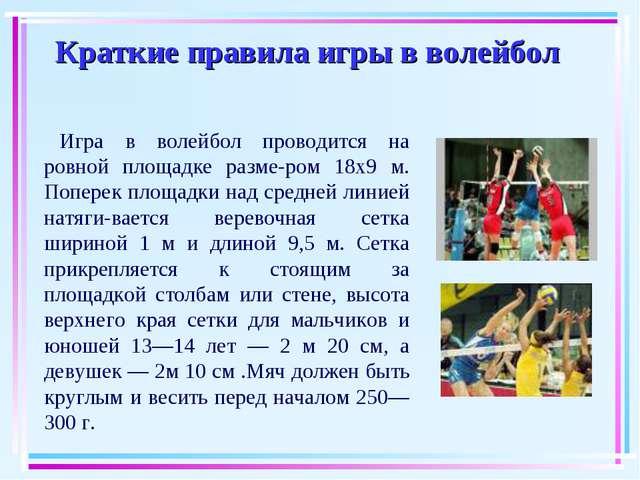Краткие правила игры в волейбол  Игра в волейбол проводится на ровной площад...