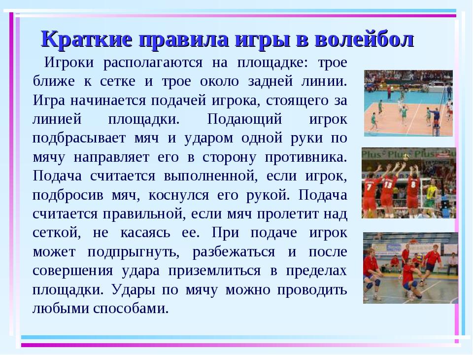 Краткие правила игры в волейбол  Игроки располагаются на площадке: трое ближ...