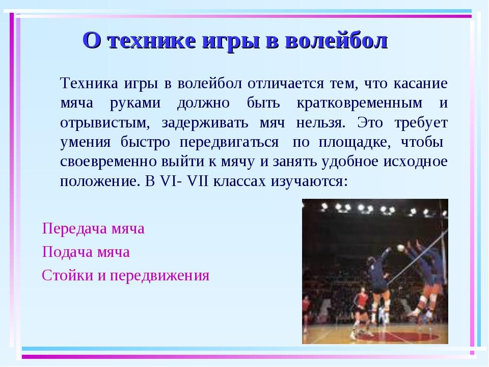 О технике игры в волейбол Техника игры в волейбол отличается тем, что касани...