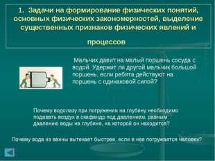 1. Задачи на формирование физических понятий, основных физических закономерно