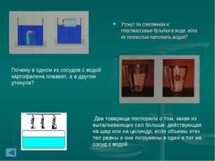 Утонут ли стеклянная и пластмассовые бутылки в воде, если их полностью наполн