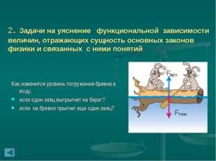 2. Задачи на уяснение функциональной зависимости величин, отражающих сущност