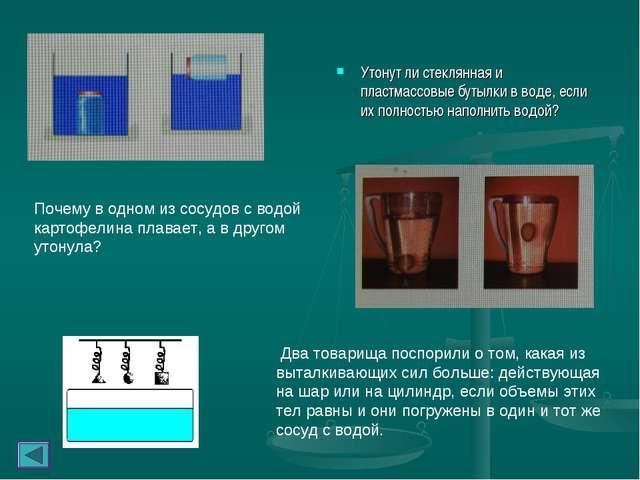 Утонут ли стеклянная и пластмассовые бутылки в воде, если их полностью наполн...
