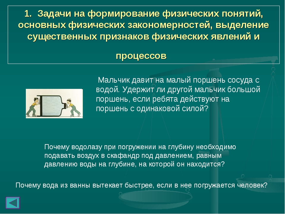 1. Задачи на формирование физических понятий, основных физических закономерно...