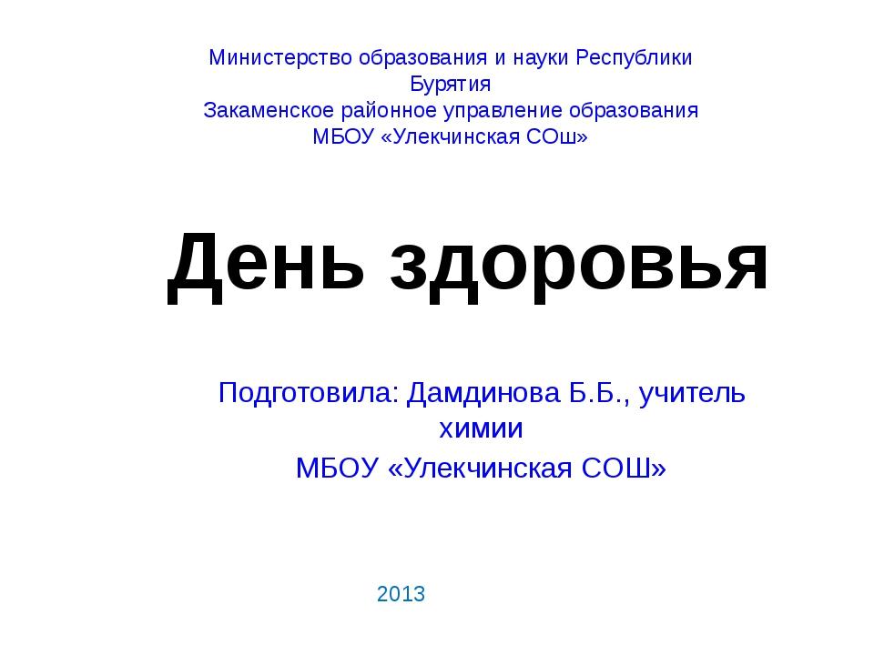 Подготовила: Дамдинова Б.Б., учитель химии МБОУ «Улекчинская СОШ» 2013 Минист...