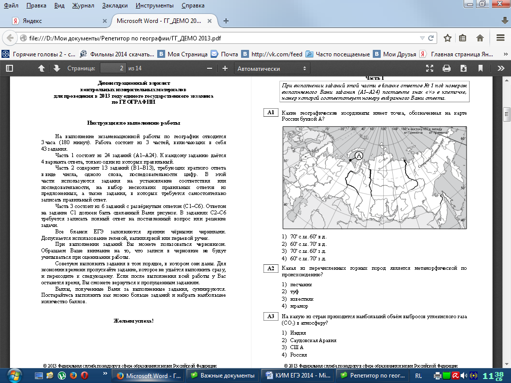 Итоговая контрольная работа по географии в классе hello html m72a79353 png