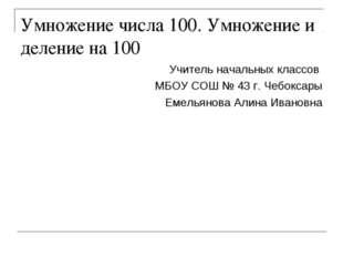 Умножение числа 100. Умножение и деление на 100 Учитель начальных классов МБО