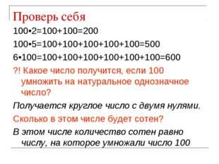 Проверь себя 100•2=100+100=200 100•5=100+100+100+100+100=500 6•100=100+100+10