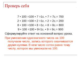 Проверь себя 7 • 100 =100 • 7 =1с. • 7 = 7с.= 700 2 • 100 =100 • 2 =1с. • 2 =