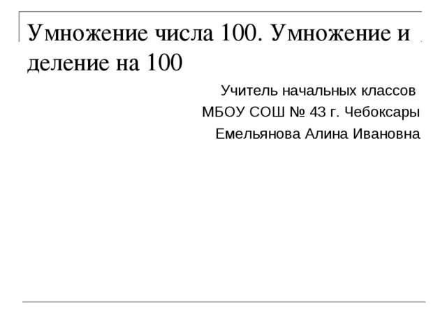 Умножение числа 100. Умножение и деление на 100 Учитель начальных классов МБО...