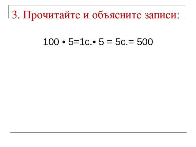 3. Прочитайте и объясните записи: 100 • 5=1с.• 5 = 5с.= 500