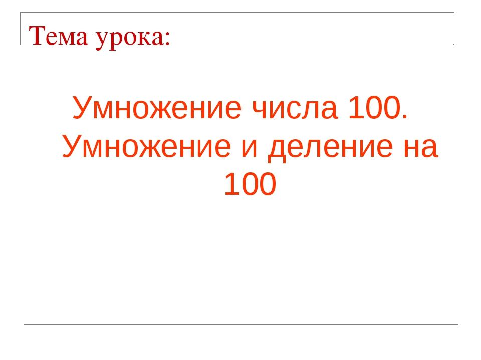 Урок математики в 3 классе умножение числа 100 умк школа 2100 презентация