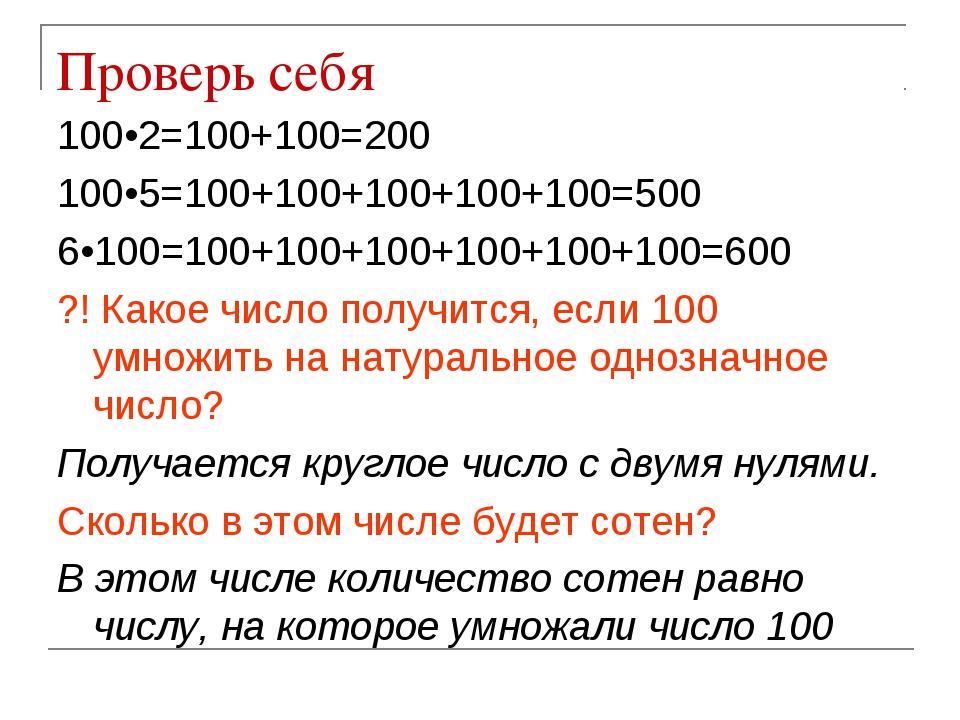 Проверь себя 100•2=100+100=200 100•5=100+100+100+100+100=500 6•100=100+100+10...