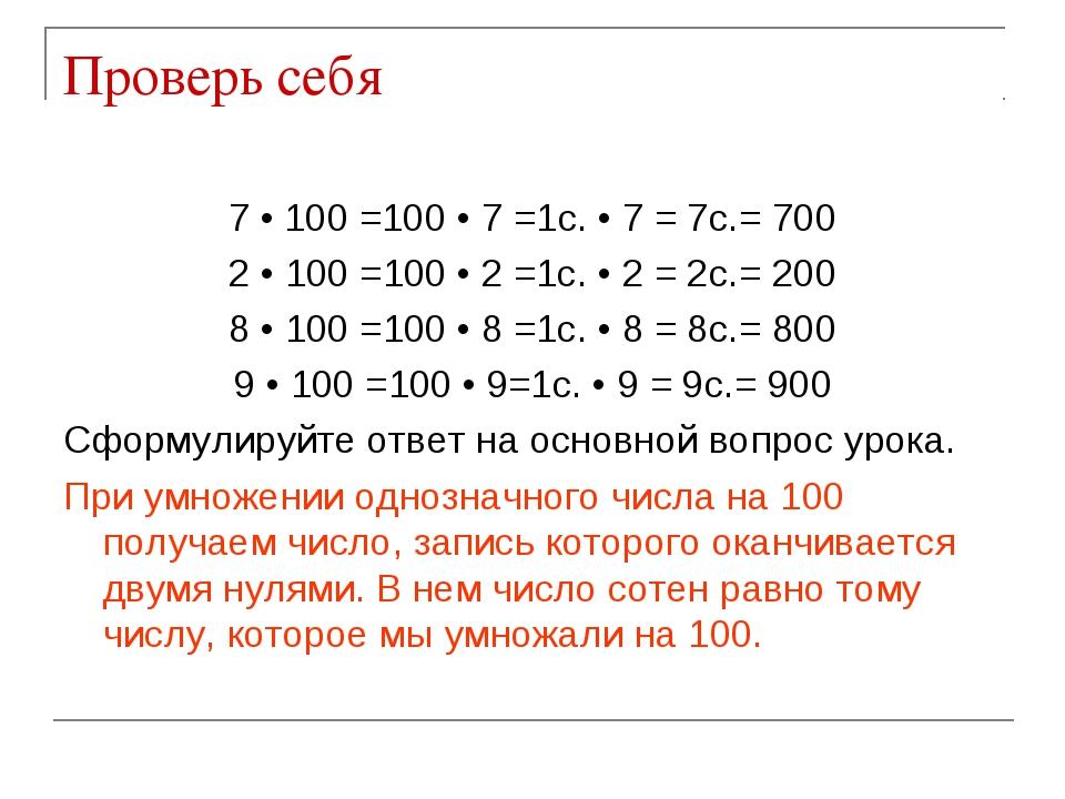 Проверь себя 7 • 100 =100 • 7 =1с. • 7 = 7с.= 700 2 • 100 =100 • 2 =1с. • 2 =...
