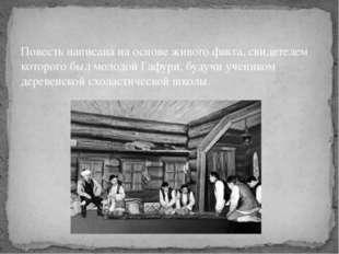 Повесть написана на основе живого факта, свидетелем которого был молодой Гафу