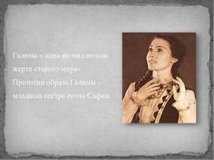 Галима-« одна из миллионов жертв старого мира». Прототип образа Галимы - мла