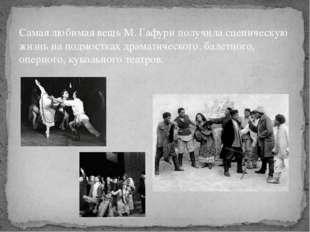 Самая любимая вещь М. Гафуриполучила сценическую жизнь на подмостках драмати
