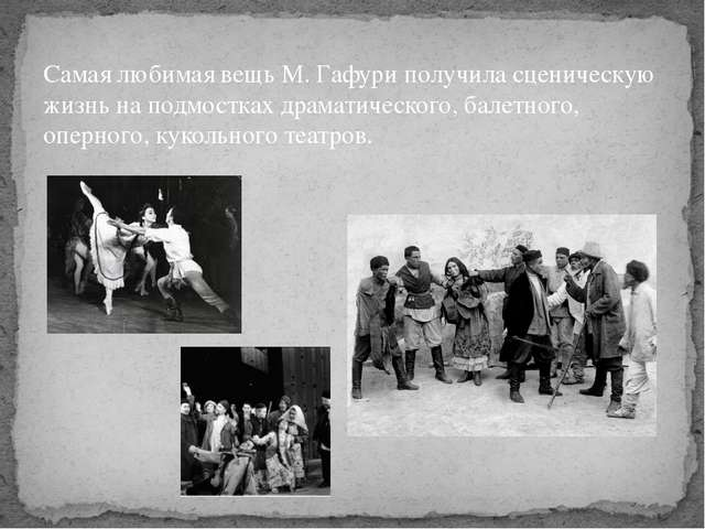 Самая любимая вещь М. Гафуриполучила сценическую жизнь на подмостках драмати...