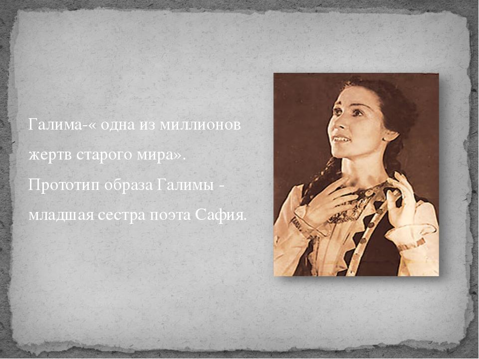 Галима-« одна из миллионов жертв старого мира». Прототип образа Галимы - мла...