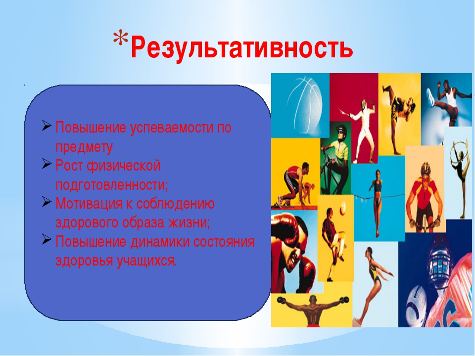 Результативность Повышение успеваемости по предмету Рост физической подготовл...