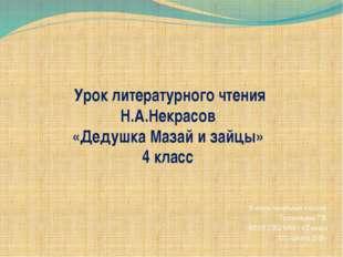 Урок литературного чтения Н.А.Некрасов «Дедушка Мазай и зайцы» 4 класс Учител