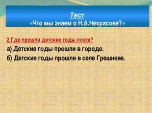 Тест «Что мы знаем о Н.А.Некрасове?» 2.Где прошли детские годы поэта? а) Детс