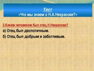 Тест «Что мы знаем о Н.А.Некрасове?» 3.Каким человеком был отец Н.Некрасова?
