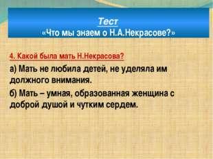 Тест «Что мы знаем о Н.А.Некрасове?» 4. Какой была мать Н.Некрасова? а) Мать