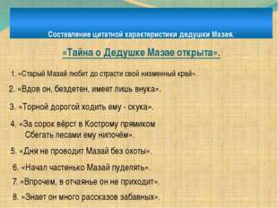 Составление цитатной характеристики дедушки Мазая. 1. «Старый Мазай любит до
