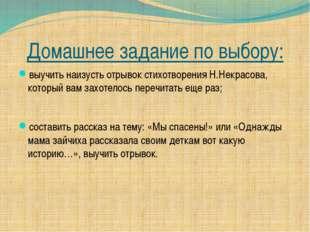 Домашнее задание по выбору: выучить наизусть отрывок стихотворения Н.Некрасов